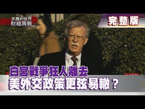 台灣-文茜世界財經週報-20190915 白宮戰爭狂人離去 美外交政策更弦易轍?