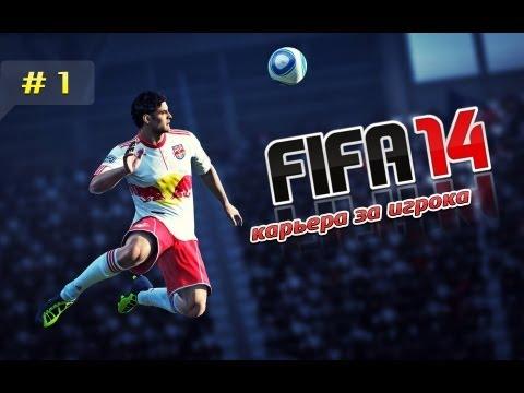 FIFA 14 Карьера за игрока #1