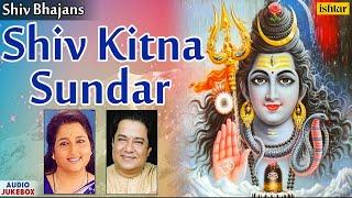 Shiv Kitna Sundar - Anup Jalota & Anuradha Paudwal : Best Shiv Bhajans | Audio Jukebox