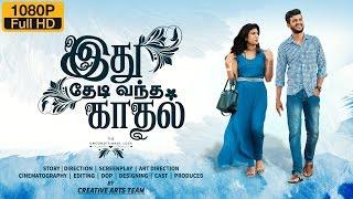 Ithu Theadi Vantha Kaadhal | Short Film | With Sinhala Sub Title | Yawanaloka Creative Arts Team