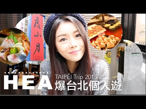 HEA爆台北個人旅程 ✿ HEAHEA TAIPEI Trip 2015