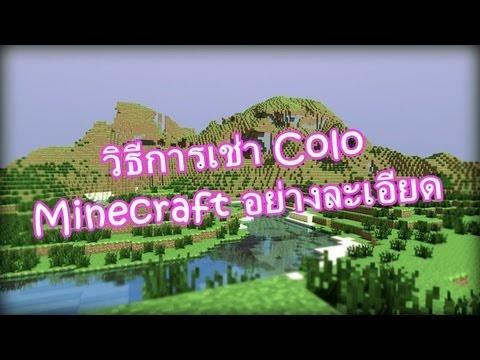 [Minecraft] สอนเปิด Colo Minecraft (อย่างละเอียด)