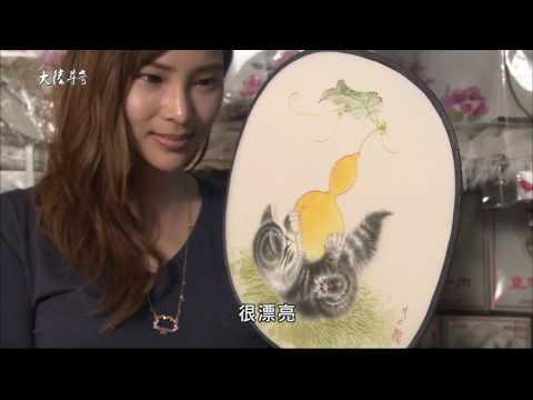 台灣-大陸尋奇-EP 1556-一城風華滿絕藝(十六)