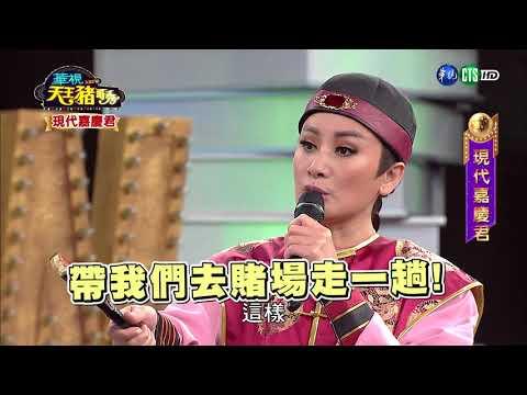 華視天王豬哥秀-現代嘉慶君(完整版)2018.02.25