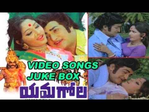 Yamagola Video Songs Juke Box || Ntr || Jayaprada video