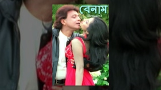 Benaam (HD) - Superhit Bengali Movie - Mithun Chakraborty | Payal Malhotra | Ashish Vidarthi