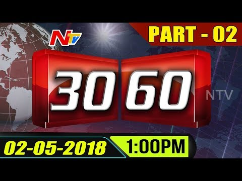 News 30/60 || Mid Day News || 2nd May 2018  || Part 02 || NTV