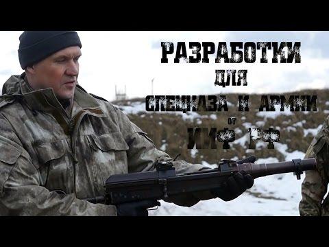 Гранатомет Барышева и другие разработки ИИФ РФ для российского спецназа