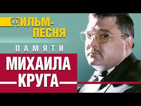 Памяти Михаила Круга - Фильм-песня
