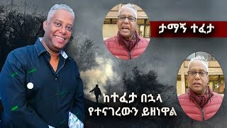 Tamagn Beyene Released from Prison (ታማኝ ተፈታ)