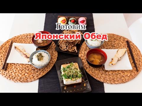 Что едят японцы: Готовим японский обед.