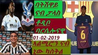 01-02-2019#ዜናታት ምስግጋር ተጻወቲ።ኤል ክላሲኮ በዚሑልና።football news