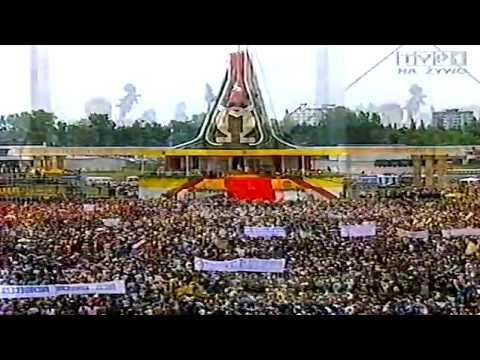VII Pielgrzymka Papieża Jana Pawła II Do Polski - Msza Św. W Bydgoszczy 1999