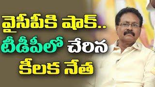 వైసీపీకి షాక్ ... టీడీపీలో చేరిన కీలక నేత | YCP leader Chandrasekhar Raju Joined In TDP