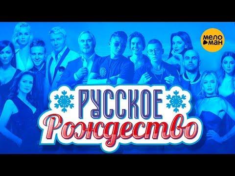 Русское Рождество - Большой рождественский концерт - Полная версия - 2019
