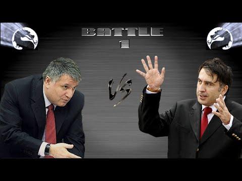 Политический Мортал Комбат 9: Аваков vs Саакашвили