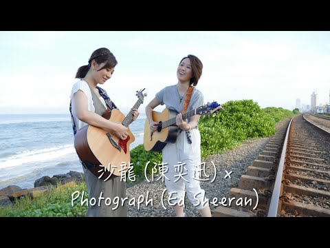 沙龍 (陳奕迅) x Photograph (Ed Sheeran) - R&K Live Rehearsals in Sri Lanka