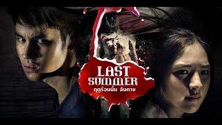 Video clip Phim Kinh Dị Thái Lan Hay Nhất - Mùa Hè Năm Ấy (Last Summer)