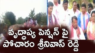 TRS Candidate Pocharam Srinivas Reddy Election Campaign In Kotagiri Mandal | Pension Plan | hmtv