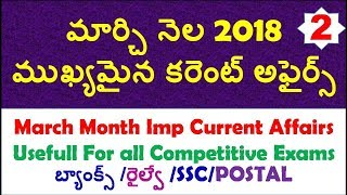 March Month 2018 Imp Current Affairs Part 2 In Telugu usefull for all competitive exams