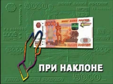 Видео как проверить подлинность банкнот