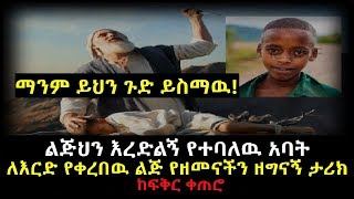 Ethiopia: heart touched story of son Sacrifice by his father on yefeker ketero