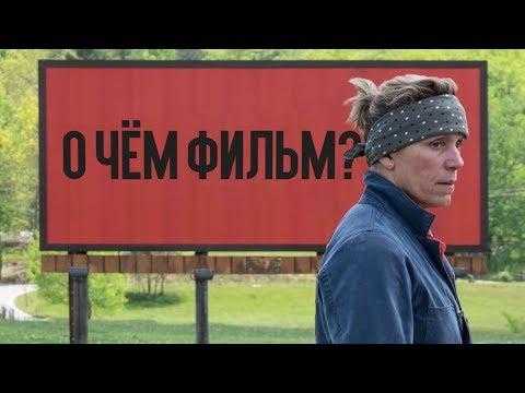 Три билборда на границе Эббинга, Миссури - О ЧЁМ ФИЛЬМ? (обзор)