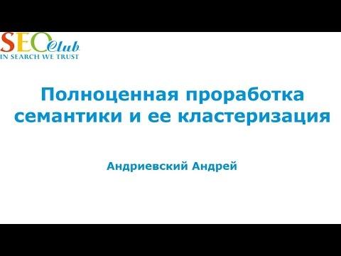 Полноценная проработка семантики и ее кластеризация  - Андриевский Андрей (SEO-Club)
