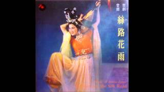 Chinese Music Along The Silk Road 丝路花雨 16 Coda 尾声