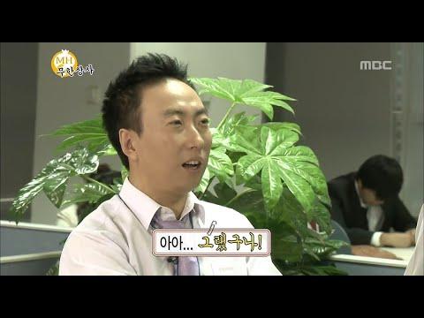 Infinite Challenge, Muhan Company #17, 무한상사 20111008