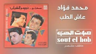 - عاش الطب محمد فؤاد