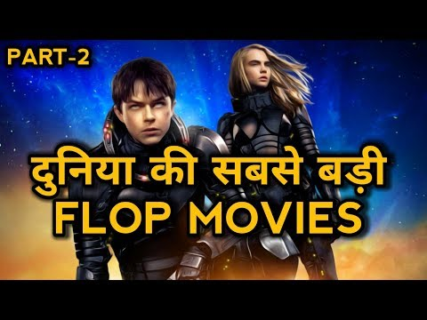 world biggest flop movies of hollywood movie box office disaster all time,flop movies in the worlds thumbnail