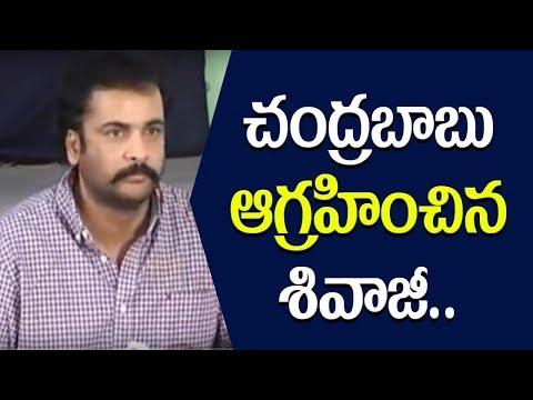 చంద్రబాబుపైన ఫైర్ అయిన హీరో శివాజీ కారణాలు ఇవే@Telugu Focus TV