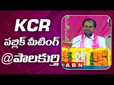 TRS Chief KCR Speech at Palakurthi Public Meeting Telangana Elections 2018  | ABN Telugu
