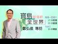 《寶島全世界》專訪中研院士 陳良博