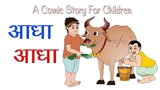 आधा आधा I Adha Adha I Funny Tales I Happy Bachpan I Golden Ball