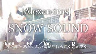 【弾き語り】SNOW SOUND / Alexandros【コード歌詞付き】JR東日本 JR SKISKI CMソング