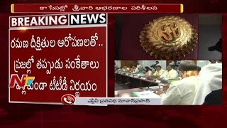 TTD Board Members Checking Srivari Jewellery | Board Members Reach Tirumala | NTV
