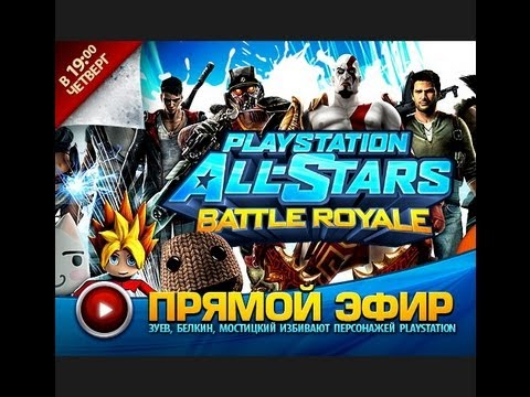 Транcляция. PlayStation All-Stars Battle Royale (запись)