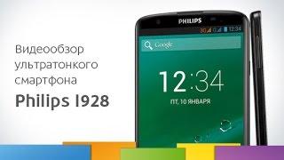 Связной. Обзор ультратонкого смартфона Philips I928