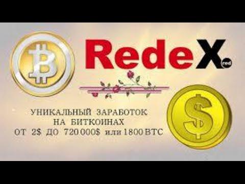 Что такое БИТКОИН  и RedeX 20 мин