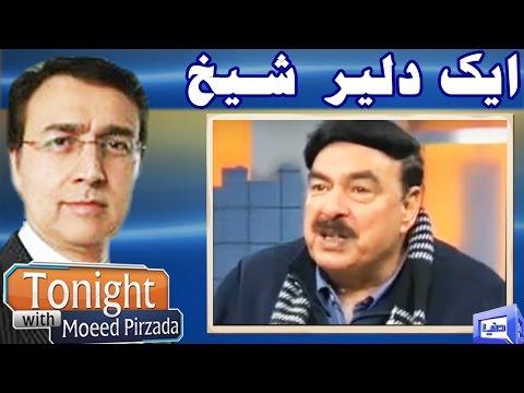 Sheikh Rasheed Interview - Tonight With Moeed Pirzada - 27 January 2017 - Dunya News