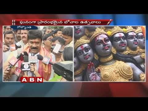 Bonalu Celebrations begins in Golkonda | Telangana Bonalu 2018