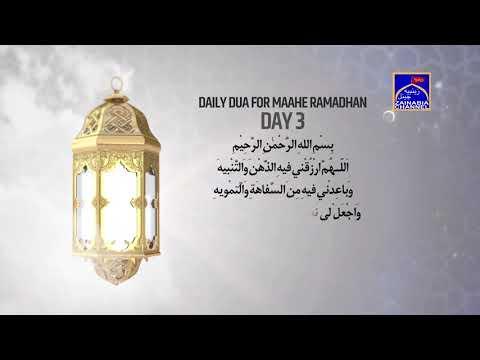 3rd Daily Dua Mahe Ramadhan 2019