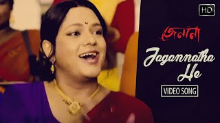 Jenana Bangla Movie 2016|| Jagannatha He | Video Song | Mrinal Mukherjee & Ft.Shitala Ma's Dhol