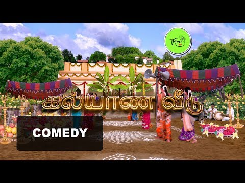KALYANA VEEDU | TAMIL SERIAL | COMEDY | MANOHARAN SUPPORTING TO RAMYA