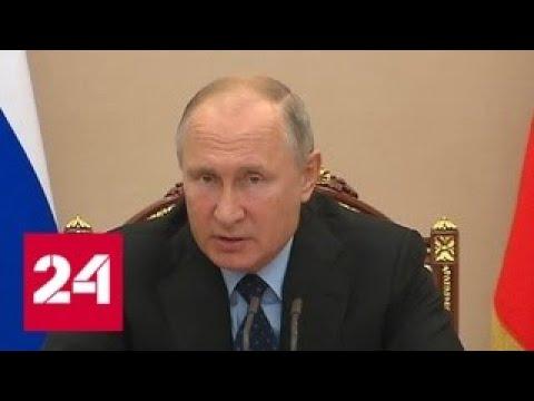 Путин: конкуренты России в сфере ВТС используют санкции для недобросовестной борьбы - Россия 24