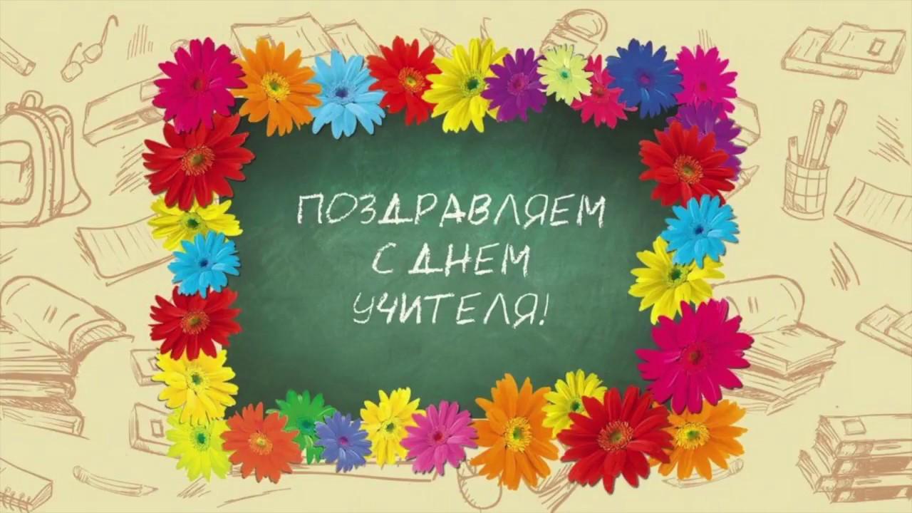 Поздравление с днем учителя первый учитель