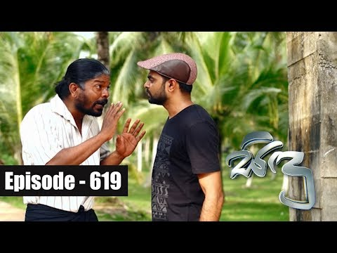 Sidu | Episode 619 20th December 2018