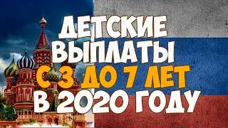 Детские выплаты с 3 до 7 лет в 2020 году в России